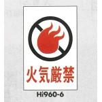 表示プレートH エンビ600×400 表示:火気厳禁 (Hi960-6)