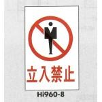 表示プレートH エンビ600×400 表示:立入禁止 (Hi960-8)