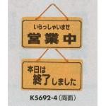 表示プレートH ドアサイン 両面 コルク 表示:営業中⇔本日は終了しました (K5692-4)