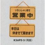 表示プレートH ドアサイン 両面 コルク 表示:営業中⇔本日は休ませて戴きます (K5692-5)