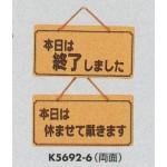 表示プレートH ドアサイン 両面 コルク 表示:本日は終了…⇔本日は休ませて… (K5692-6)