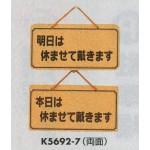 表示プレートH ドアサイン 両面 コルク 表示:明日は休ませて…⇔本日は休ませて… (K5692-7)