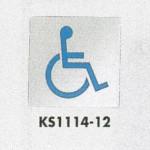 表示プレートH トイレ表示 ステンレス鏡面 110mm角 イラスト 表示:身体障害者用 (KS1114-12)