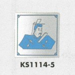 表示プレートH トイレ表示 ステンレス鏡面 110mm角 イラスト着物 表示:男性用 (KS1114-5)