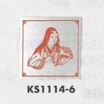 表示プレートH トイレ表示 ステンレス鏡面 110mm角 イラスト着物 表示:女性用 (KS1114-6)