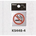 表示プレートH ドアサイン ステンレス鏡面 表示:禁煙マーク (KS448-4)