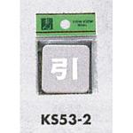 表示プレートH ドアサイン 角型 ステンレス鏡面 表示:引 (KS53-2)