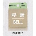 表示プレートH ドアサイン 角型 ステンレス 表示:呼鈴 BELL (KS646-7)