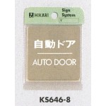 表示プレートH ドアサイン 角型 ゴールド色 ステンレス 表示:自動ドア AUTO DOOR (KS646-8)