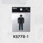 表示プレートH トイレ表示 ステンレス鏡面 表示:男性 (KS778-1)