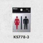 表示プレートH ピクトサイン トイレ表示 ステンレス鏡面 男女 (KS778-3)
