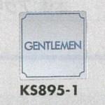 表示プレートH トイレ表示 ステンレス鏡面 80mm角 表示:GENTLEMEN (KS895-1)