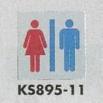 表示プレートH トイレ表示 ステンレス鏡面 イラスト 80mm角 表示:男女 (KS895-11)