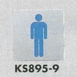 表示プレートH トイレ表示 ステンレス鏡面 イラスト 80mm角 表示:男性用 (KS895-9)