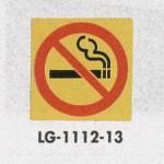 表示プレートH ピクトサイン 真鍮金メッキ 110mm角 表示:禁煙 (LG-1112-13)