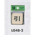 表示プレートH ドアサイン 角型 真鍮金色メッキ 表示:引 (LG-48-2)