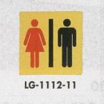 表示プレートH トイレ表示 真鍮金メッキ 110mm角 イラスト 表示:男女用 (LG1112-11)