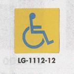 表示プレートH トイレ表示 真鍮金メッキ 110mm角 イラスト 表示:身体障害者用 (LG1112-12)