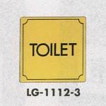 表示プレートH トイレ表示 真鍮金メッキ 110mm角 表示:TOILET (LG1112-3)