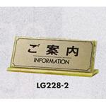 表示プレートH 卓上サイン 表示:ご案内 (LG228-2)