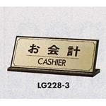 表示プレートH 卓上サイン 表示:お会計 (LG228-3)