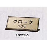 表示プレートH 卓上サイン 表示:クロ―ク (LG228-5)