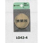 表示プレートH ドアサイン 丸型 40mm 真鍮金色メッキ 表示:禁開放 (LG43-4)