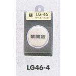 表示プレートH ドアサイン 丸型 47丸mm 真鍮金色メッキ 表示:禁開放 (LG46-4)
