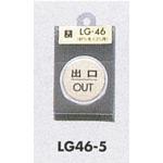 表示プレートH ドアサイン 丸型 47丸mm 真鍮金色メッキ 表示:出口 OUT (LG46-5)