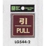 表示プレートH ドアサイン 角型 カラーステンレス (パープル) 表示:引 PULL (LG544-2)