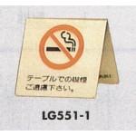 表示プレートH 卓上サイン 表示:禁煙 テーブルでの喫煙ご遠慮下さい。 (LG551-1)