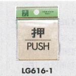 表示プレートH ドアサイン 真鍮金色メッキ 表示:押 PUSH (LG616-1) (LG616-1*)