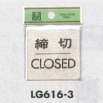 表示プレートH ドアサイン 真鍮金色メッキ 表示:締切 CLOSED (LG616-3)