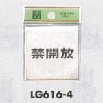 表示プレートH ドアサイン 真鍮金色メッキ 表示:禁開放 (LG616-4)