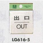 表示プレートH ドアサイン 真鍮金色メッキ 表示:出口 OUT (LG616-5)