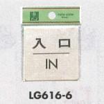 表示プレートH ドアサイン 真鍮金色メッキ 表示:入口 IN (LG616-6)