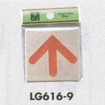 表示プレートH ドアサイン 真鍮金色メッキ 表示:矢印 (LG616-9)