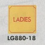 表示プレートH トイレ表示 真鍮金メッキ 80mm角 表示:LADIES (LG880-18)