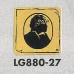 表示プレートH トイレ表示 真鍮金メッキ イラストシルエット 80mm角 表示:男性用 (LG880-27)