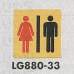 表示プレートH トイレ表示 真鍮金メッキ イラスト 80mm角 表示:男女 (LG880-33)