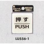 表示プレートH ドアサイン 透明ウレタン樹脂 (蓄光サイン) 表示:押す (LU556-1) (ELU556-1)