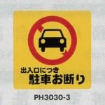 表示プレートH ポリプロピレン300×300 表示:出入口につき駐車お断り (PH3030-3)