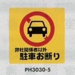 表示プレートH ポリプロピレン300×300 表示:弊社関係者以外駐車お断り (PH3030-5)
