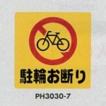 表示プレートH ポリプロピレン300×300 表示:駐輪お断り (PH3030-7)