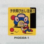 表示プレートH ポリプロピレン300×300 表示:子供飛び出し注意!! (PH3030A-1)