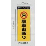 表示プレートH ポリプロピレン180×450 表示:駐車お断り (PH4518-1)