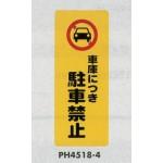表示プレートH ポリプロピレン180×450 表示:出入口につき駐車禁止 (PH4518-4)