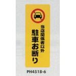 表示プレートH ポリプロピレン180×450 表示:当店関係者以外駐車お断り (PH4518-6)