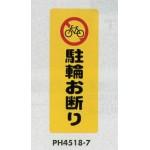 表示プレートH ポリプロピレン180×450 表示:駐輪お断り (PH4518-7)
