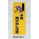 表示プレートH ポリプロピレン180×450 表示:子供飛び出し注意 (PH4518A-1)